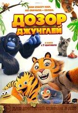 Постер к фильму «Дозор джунглей»