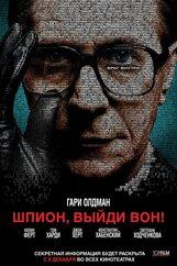 Постер к фильму «Шпион, выйди вон!»