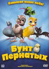 Постер к фильму «Бунт пернатых»