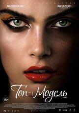Постер к фильму «Топ-модель»