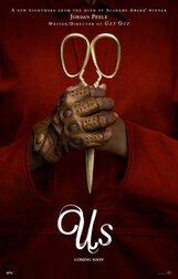 Постер к фильму «Мы»