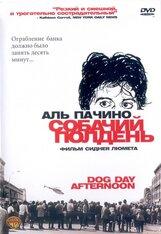 Постер к фильму «Собачий полдень»