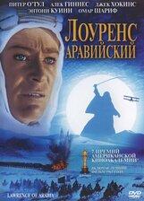 Постер к фильму «Лоуренс Аравийский»