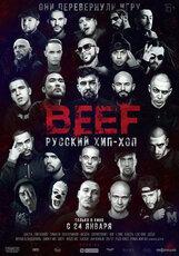 Постер к фильму «BEEF: Русский хип-хоп»