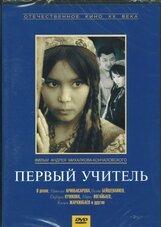 Постер к фильму «Первый учитель»
