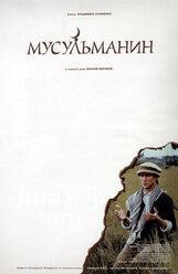 Постер к фильму «Мусульманин»