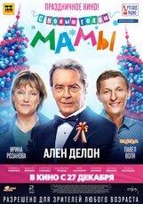 Постер к фильму «С новым годом, мамы!»