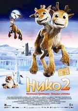 Постер к фильму «Нико 2 в 3D»