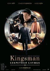 Постер к фильму «Kingsman: Секретная служба IMAX»