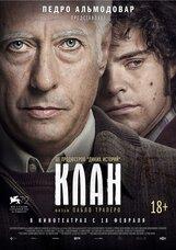Постер к фильму «Клан»