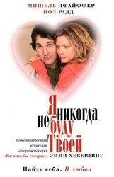 Постер к фильму «Я никогда не буду твоей»