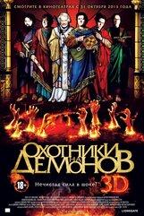 Постер к фильму «Охотники на демонов 3D»