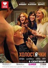 Постер к фильму «Холостячки»