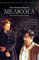Постер к фильму «Мелюзга»
