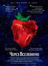 Постер к фильму «Через вселенную»
