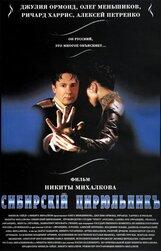 Постер к фильму «Сибирский цирюльник»