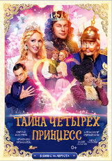 Постер к фильму «Тайна четырех принцесс 3D»