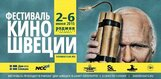 Постер к фильму «Фестиваль кино Швеции»