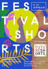 Постер к фильму «Программа короткометражек FESTIVAL SHORTS»