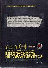 Постер к фильму «Безопасность не гарантируется»