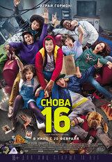 Постер к фильму «Снова 16»