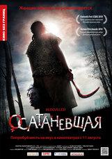 Постер к фильму «Осатаневшая»