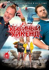 Постер к фильму «Убойный уикенд»