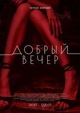 Постер к фильму «Добрый вечер»