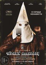Постер к фильму «Черный клановец»
