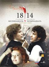 Постер к фильму «1814»
