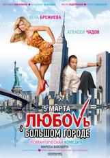 Постер к фильму «Любовь в большом городе»