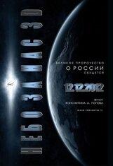 Постер к фильму «Небо за нас 3D»