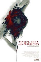 Постер к фильму «Добыча»