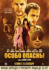Постер к фильму «Особо опасны»
