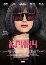 Постер к фильму «Клинч»