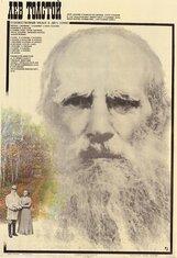 Постер к фильму «Лев Толстой»