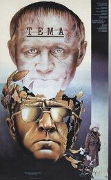 Постер к фильму «Тема»