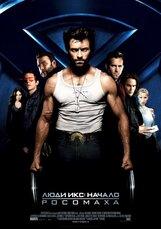 Постер к фильму «Люди Икс: Начало. Росомаха»