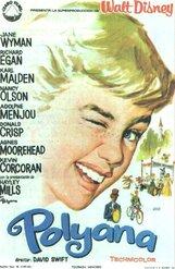 Постер к фильму «Поллианна»