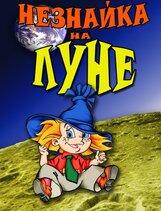 Постер к фильму «Незнайка на Луне»