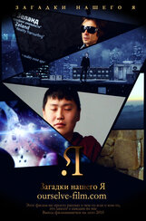 Постер к фильму «Загадки нашего Я»