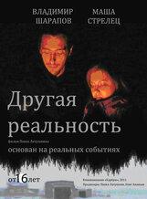 Постер к фильму «Другая реальность: Вспомни все»