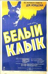 Постер к фильму «Белый Клык»
