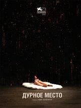 Постер к фильму «Дурное место»