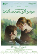 Постер к фильму «Две матери, две дочери»