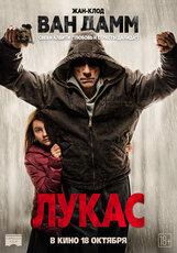 Постер к фильму «Лукас»