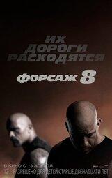 Постер к фильму «Форсаж 8»