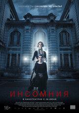 Постер к фильму «Инсомния»