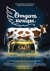 Постер к фильму «Отдать концы»