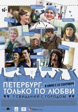 Постер к фильму «Петербург. Только по любви»